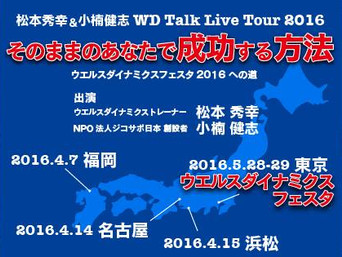 全国Talk Live Tour全日程決定:ウエルスダイナミクスフェスタ2016への道