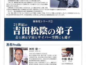 Sankei bizに書籍;21世紀の吉田松陰の弟子が紹介されました