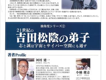 発売:吉田松陰の弟子、河村建一、小楠健志