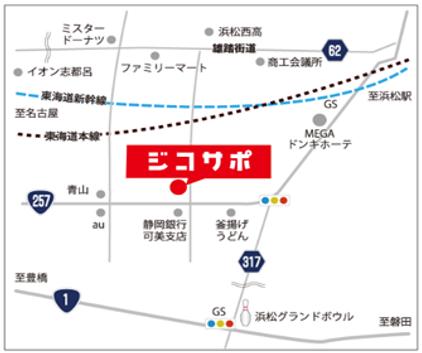 ジコサポ日本 浜松市 交通事故