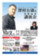 講演会チラシ2.jpg