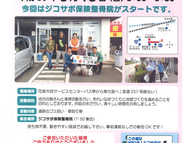 【第28回 ジコサポ道路清掃活動】ジコサポ保険整骨院をスタートで開催します。
