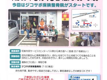 ジコサポ日本浜松支部 3月度道路清掃活動のお知らせ