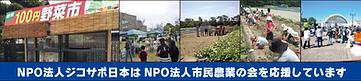 NPO法人市民農業の会