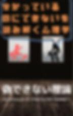 Kindle表紙.jpg