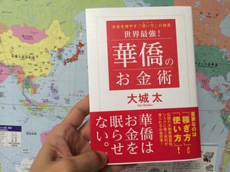 世界最強!華僑のお金術が集英社さんから発売されました 大城太