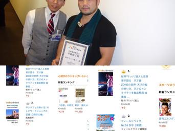Amazon1位になりました 天才論・ZONEの世界 桜井マッハ速人氏との共著