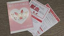 日本赤十字社 ジコサポ