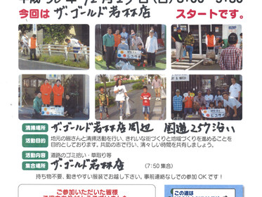 NPOジコサポ日本浜松支部 12月度道路清掃活動のお知らせ