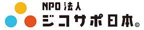 ジコサポ日本ロゴ