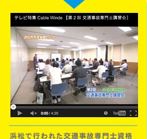 交通事故専門士 資格取得講習会をジコサポ浜松支部にて開催します(11/12)