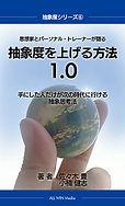 chusyodo1.0_cover.jpg