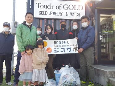 5/30開催 NPOジコサポ浜松 道路清掃活動 Touch of GOLD & BLAT Clothing Store 主催/ 第59回 ボランティア道路清掃活動