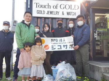 ボランティア大募集!! NPOジコサポ浜松 道路清掃活動 Touch of GOLD & BLAT Clothing Store 主催/ 第59回 ボランティア道路清掃活動