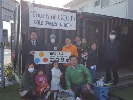 【Touch of GOLD & BLAT Clothing Store 主催/ 第50回ボランティア道路清掃活動】を行いました。 浜松市南区若林町 交通事故無料相談受付中のジコサポ保険整骨院