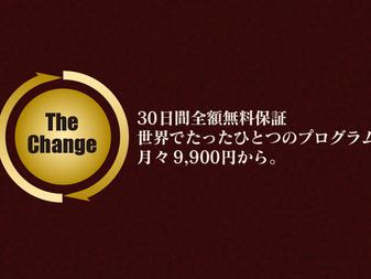 本日 メンタルジム The Change 株式会社が法人登記されました