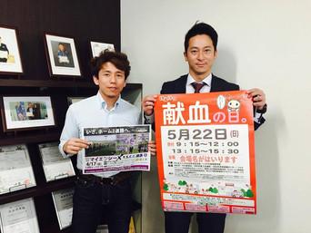 日本赤十字社と献血活動を行います:ジコサポ日本