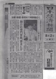 交通事故専門士 ジコサポ日本