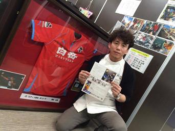 ロアッソ熊本のチームジャージをいただきました:日本で40人しかいない職業に就く方法 澤村公康・小楠健志