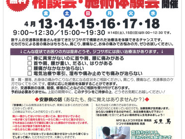 【無料 相談会・施術体験会】開催のお知らせ 4/13(金)~4/18(水)の6日間