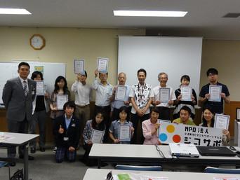交通事故専門士 資格取得講習会をNPOジコサポ浜松にて開催します