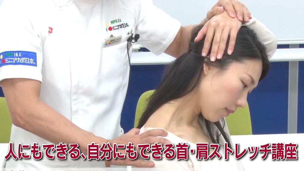 人にもできる、自分にもできる首肩ストレッチ講座:ジコサポ保険整骨院