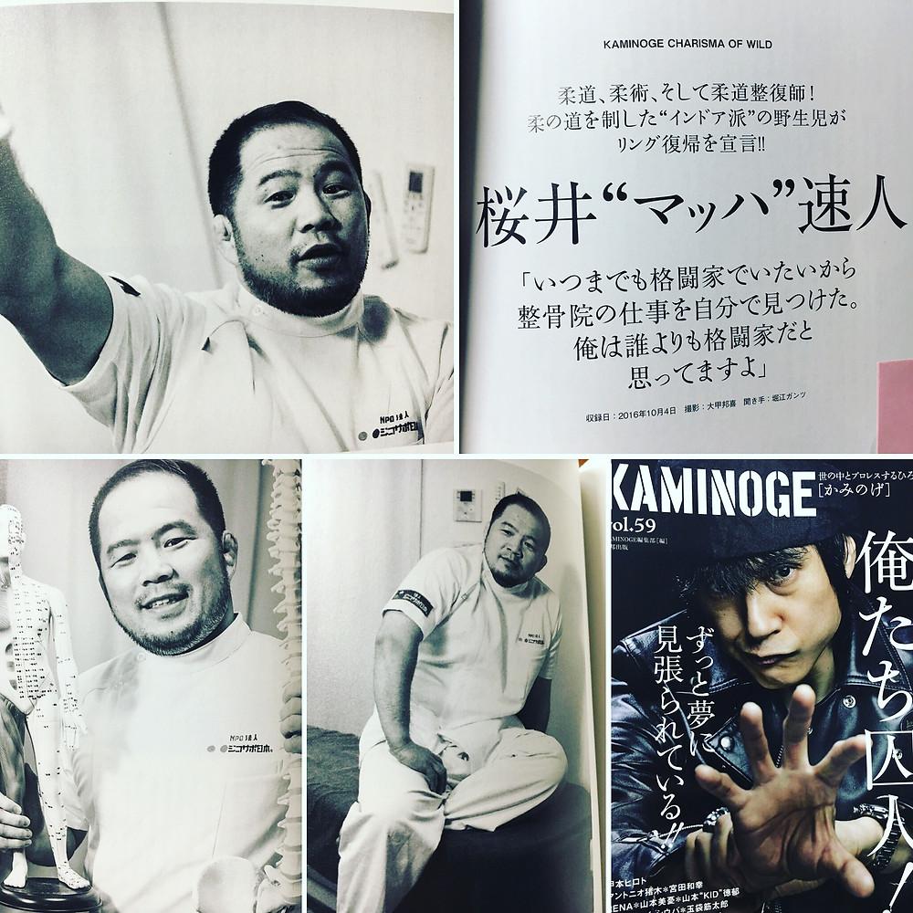 桜井マッハ速人|ジコサポ大使
