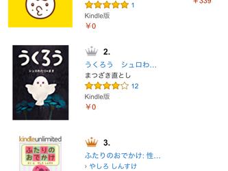 Amazon1位をいただきました:絵本「小さい子が生まれた」