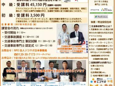 ジコサポ日本 沖縄支部にて交通事故専門士資格取得講習会を行います。
