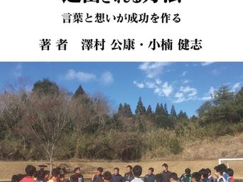 新刊が出ました:サッカー日本代表候補に選出される方法、澤村公康