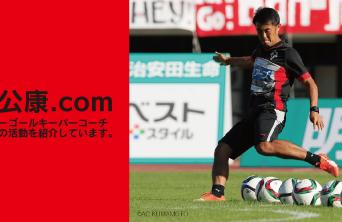 サンフレッチェ広島ゴールキーパーコーチ澤村公康氏とのオンライン講座が開講しました