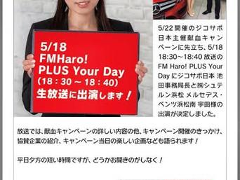 ジコサポ 池田と メルセデスベンツの宇田さんとが献血活動についてFMHaro!に出演します