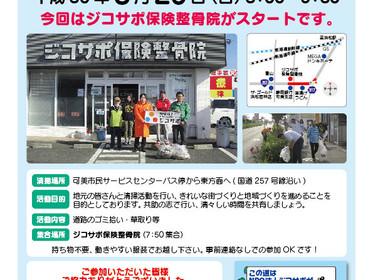 ジコサポ日本浜松支部8月度道路清掃活動のお知らせ