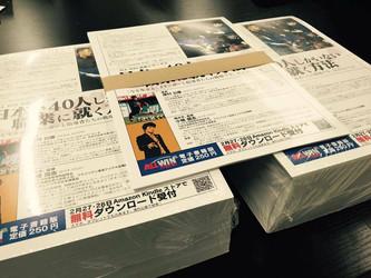 チラシの配布がはじまりました:日本で40人しかいない職業に就く方法
