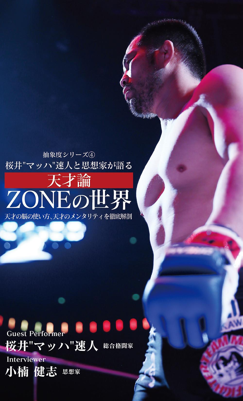 小楠健志・桜井マッハ速人 ZONEの世界