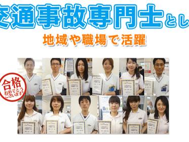 交通事故専門士 資格取得講習会がジコサポ岡山支部で行われます10月26日