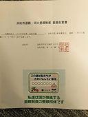 201601 浜松 道路の里親制度
