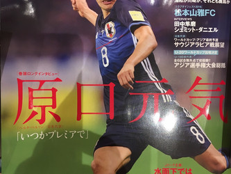 著者:澤村公康氏がサッカーダイジェストに掲載されました