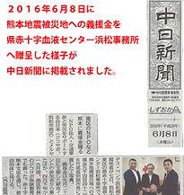 日本赤十字社 ジコサポ 献血