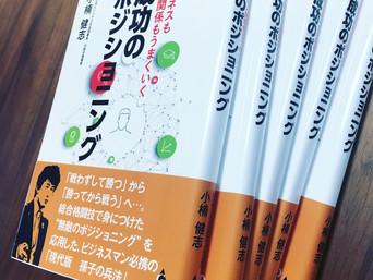 本が届きました:成功のポジショニング