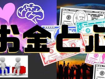 【人間関係とお金と心の関係を解決するカウンセリング講座】をUdemyで開講しました。