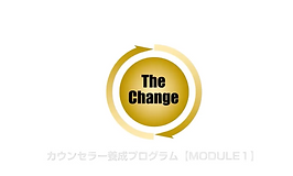 プライベートメンタルジムThe Change MODULE 1 偽できない理論