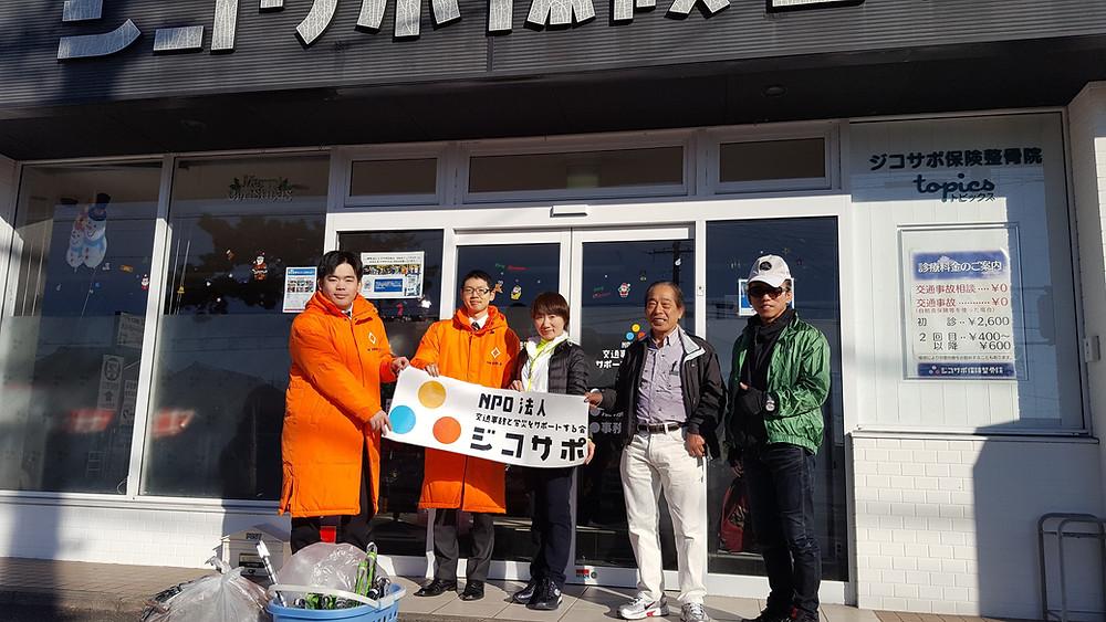 交通事故と労災をサポートする会日本