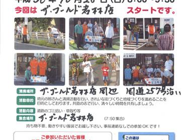 【第34回 ボランティア道路清掃活動】ザ・ゴールド浜松若林店をスタートで開催します。