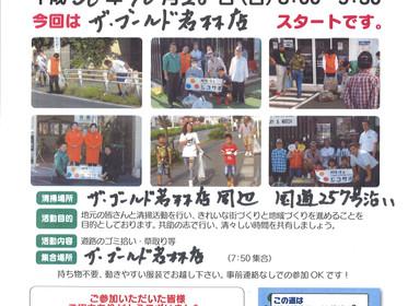 ジコサポ日本浜松支部10月度道路清掃活動のお知らせ