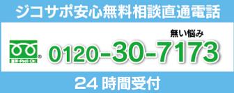 ジコサポ日本 直通電話