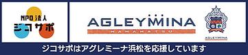アグレミーナ浜松