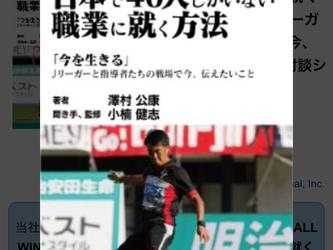 無料ダウンロードがはじまります:日本で40人しかいない職業に就く方法 澤村公康・小楠健志