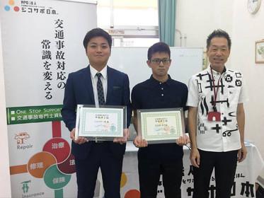 ジコサポ日本 沖縄支部、交通事故専門士資格取得講習会を行いました。