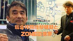 総合格闘技黎明期と ZONEの世界 渡部優一 小楠健志